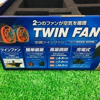 Pava cool 空調ツインファン TF-1122ST【リライズ野田愛宕店】【店頭取引限定】【新品】1点限り早い者勝ち! - 売ります・あげます
