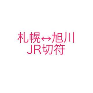 旭川↔札幌 jr切符  片道or往復