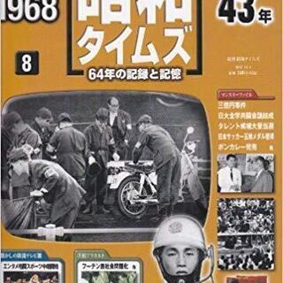 昭和タイムズ NO2~NO64