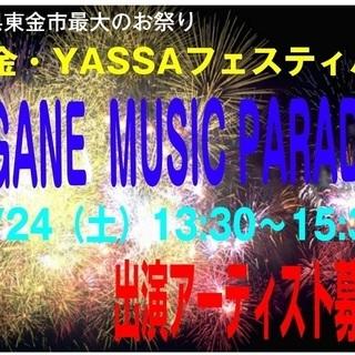 【お祭り案件】 8/24(土)千葉県東金市のお祭り・YASSAフェ...