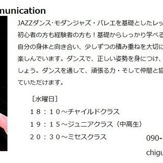 チグサダンスコミュニケーション