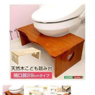 ほぼ新品 トイレ 踏み台 子供 天然木