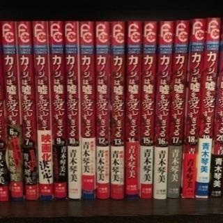 カノジョは嘘を愛しすぎてる 1〜22巻 全巻 小説付き 青木琴美
