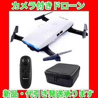 【最終セール!】ドローン カメラ付 片手操作 WIFI FPV ...