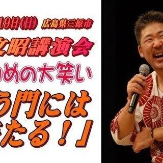 中村文昭講演会in広島県三原市 年の初めの大笑い「笑う門には福来...