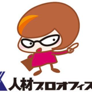【浜松市西区・派遣】◆危険物取扱資格者:優遇あり ◆未経験歓迎◆資...