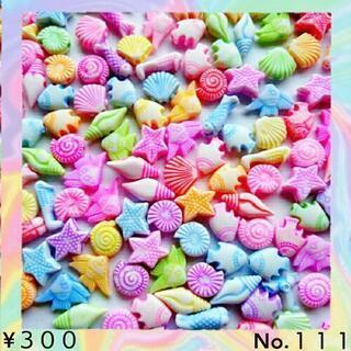 No.111 100個♡マリンビーズ♡海の生き物ビーズセット❤︎...