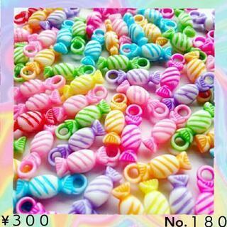 No.180 60個♡キャンディーアクリルチャーム♡キャンディービーズ