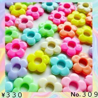 No.309 32個♡パステルカラーフラワービーズ♡お花ビーズセット♡