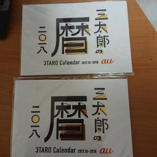 2018年 三太郎カレンダー