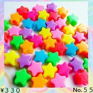 No55 50個♡14㎜♡ビビッドカラー星ビーズセット♡スタービーズ