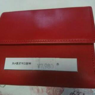 無印良品のヌメ皮財布(赤色とベージュ色)値下げ