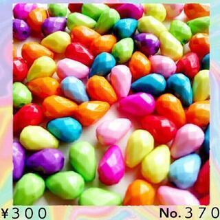 No.370 50個♡12㎜♡ビビッドカラー雫型アクリルビーズセ...