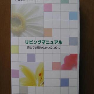 旭化成 へーベルハウス リビングマニュアル VHS 35分非売品...