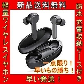 特価 Bluetooth イヤホン 防水 軽量 充電収納ケース付...
