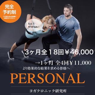 パーソナルトレーニング/ヨガクロニック研究所