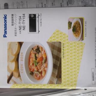 (取引者決定)Panasonic製 オーブンレンジを譲ります