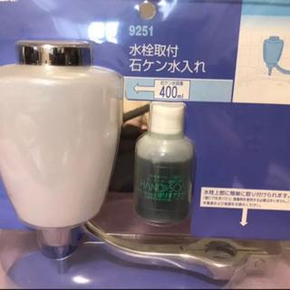 カクダイ製水栓取付石けん水入れ9251(廃番商品)