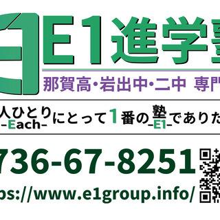 【時給1,000円以上】塾講師募集【岩出市】