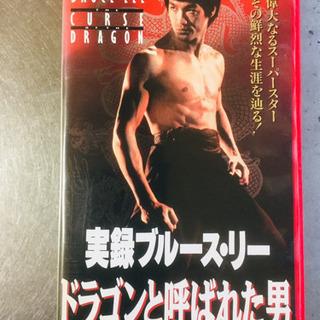 VHS「実録ブルース・リー/ドラゴンと呼ばれた男」「燃えよドラゴ...