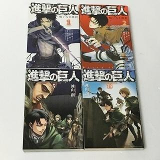 進撃の巨人 1,2,5,18巻 4冊セット