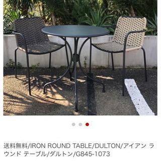 定価13800円 アイアンテーブル おしゃれ ガーデンテーブル
