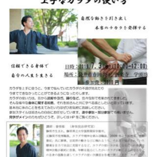 寺子屋×身体革命 7/3 西楽寺(袋井市)