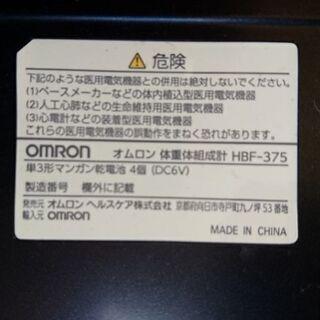 オムロン カラダスキャン 体重体組成計 HBF-375 体重計 − 神奈川県