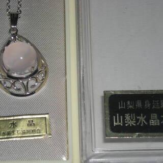 ★水晶ネックレス