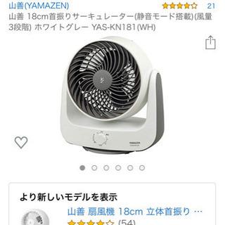 【無料】サーキュレーター
