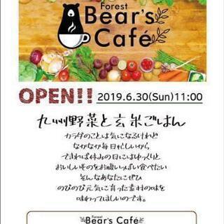 6/30(日)高円寺北口に九州野菜と玄米ごはんのカフェがオープン!