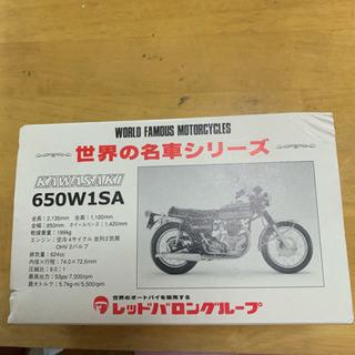 KAWASAKI 650W1SAのレプリカ模型‼️