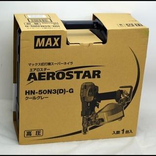 新品 マックス MAX エア釘打機 HN-50N3(D)-G ク...