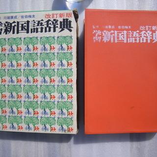 講談社 学習新国語辞典(昭和53年改定新版)