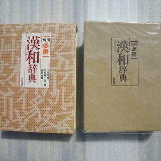 角川 必携漢和辞典(平成8年)