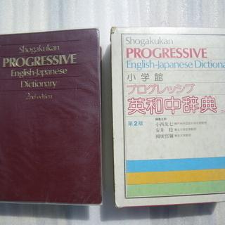 小学館 プログレッシブ 英和辞典 (1989年第2版)