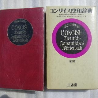 三省堂 コンサイス 独和辞典 (1981年)