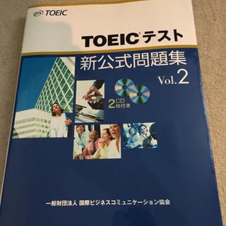TOEICテスト 新公式問題集vol2