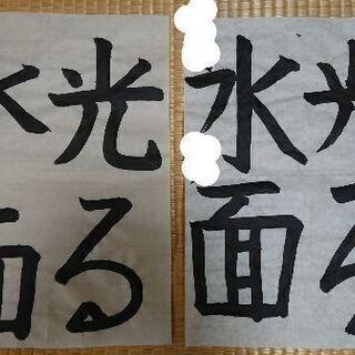 書道教室【土日】フォレスト三日市 河内長野