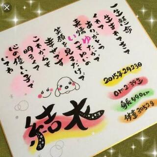 イベントポエム・誕生日・母の日・父の日・お祝い事・などなど… − 岐阜県