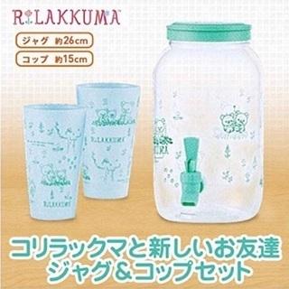 【未使用】リラックマ ジャグ&コップセット