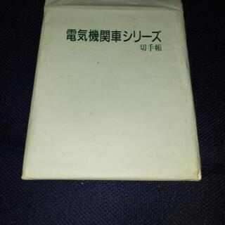 切手帳 電気機関車シリーズ