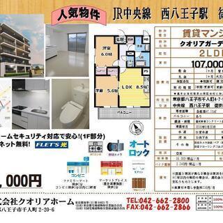 JR中央線、西八王子駅の株式会社クオリアホームでございます!大人気...
