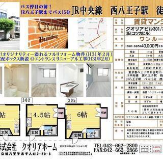 JR中央線、西八王子駅の株式会社クオリアホームでございます!礼金0...