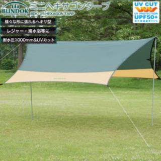 ヘキサタープ  美品 1回使用  BUNDOK アウトドア キャンプ