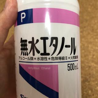 (交渉中)無水エタノール 新品