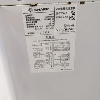SHARP洗濯機 7kg 東京 神奈川 格安配送 − 東京都