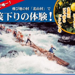 日本で雄一!筏下りを!楽々バスツアーで行きましょう