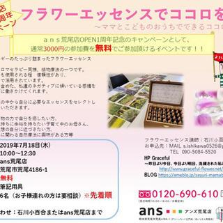【参加費無料】7/18 フラワーエッセンスでココロを癒す