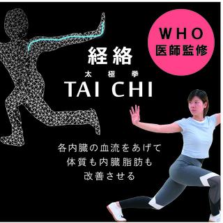 元中国太極拳チャンピオンとWHO医師が開発した 内臓血流を上げる太...